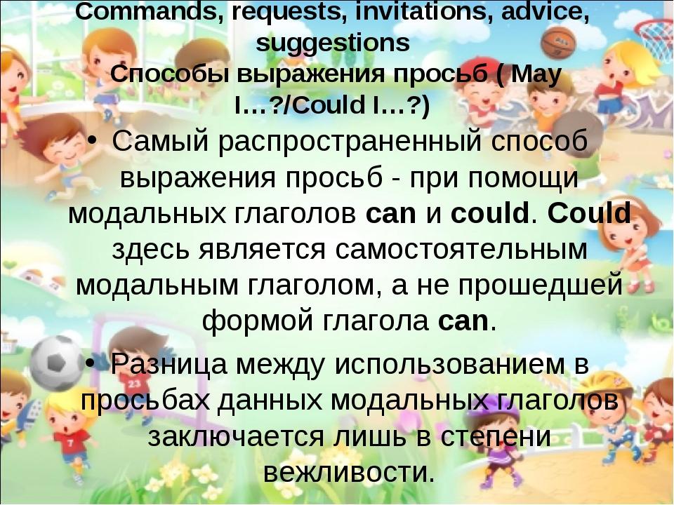 Commands, requests, invitations, advice, suggestions Способы выражения просьб...