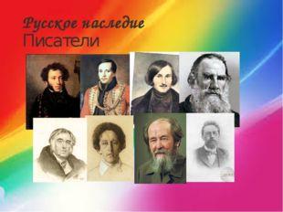 Русское наследие Писатели