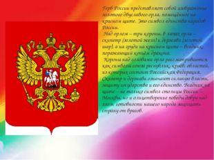 Герб России представляет собой изображение золотого двуглавого орла, помещён