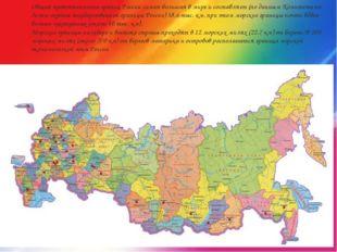 Общая протяженность границ России самая большая в мире и составляет (по данны