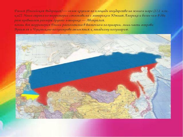 Россия (Российская Федерация)— самое крупное по площади государство на земно...