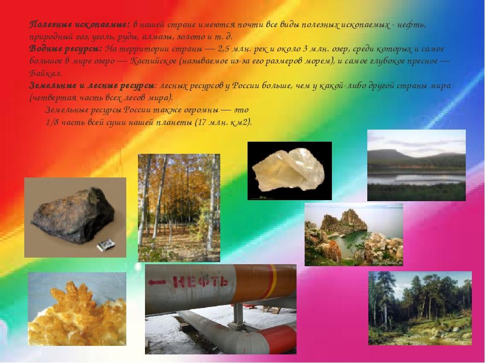 Полезные ископаемые: в нашей стране имеются почти все виды полезных ископаемы...