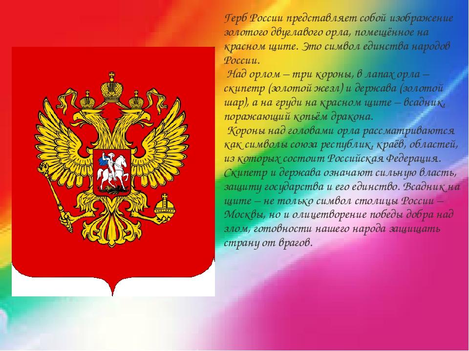 Герб России представляет собой изображение золотого двуглавого орла, помещён...