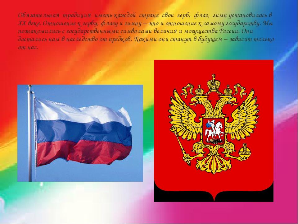 Обязательная традиция иметь каждой стране свои герб, флаг, гимн установилась...