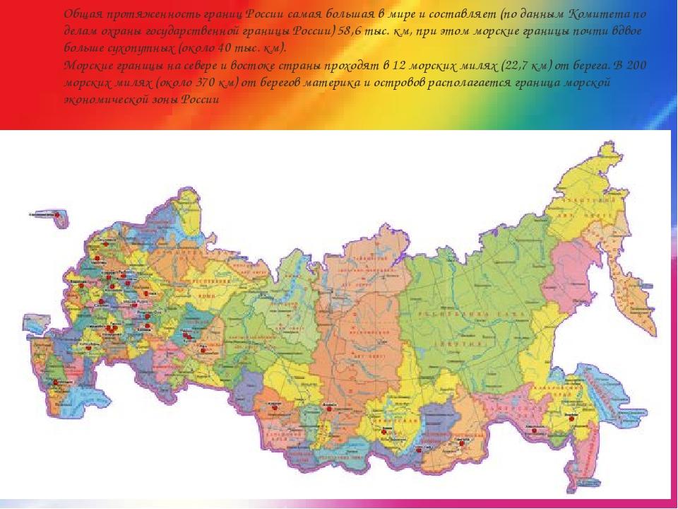 Общая протяженность границ России самая большая в мире и составляет (по данны...