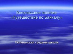 Внеклассное занятие «Путешествие по Байкалу» . Потанинская средняя школа