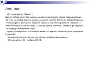 Аннотация «Путешествие по Байкалу» Данная работа может быть использована как