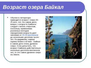 Возраст озера Байкал Обычно в литературе приводится возраст озера 20-25млн.