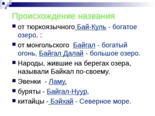 Происхождение названия от тюркоязычного Бай-Куль- богатое озеро. : от монгол