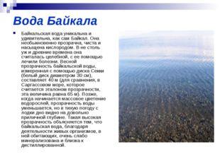 Вода Байкала Байкальская вода уникальна и удивительна, как сам Байкал. Она не