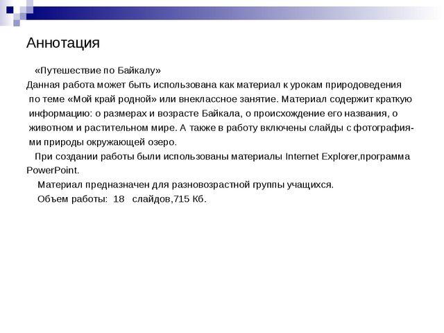 Аннотация «Путешествие по Байкалу» Данная работа может быть использована как...