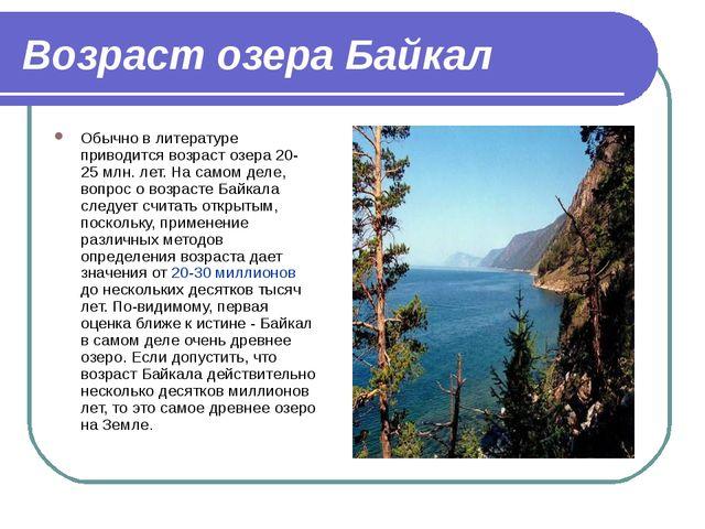 Возраст озера Байкал Обычно в литературе приводится возраст озера 20-25млн....