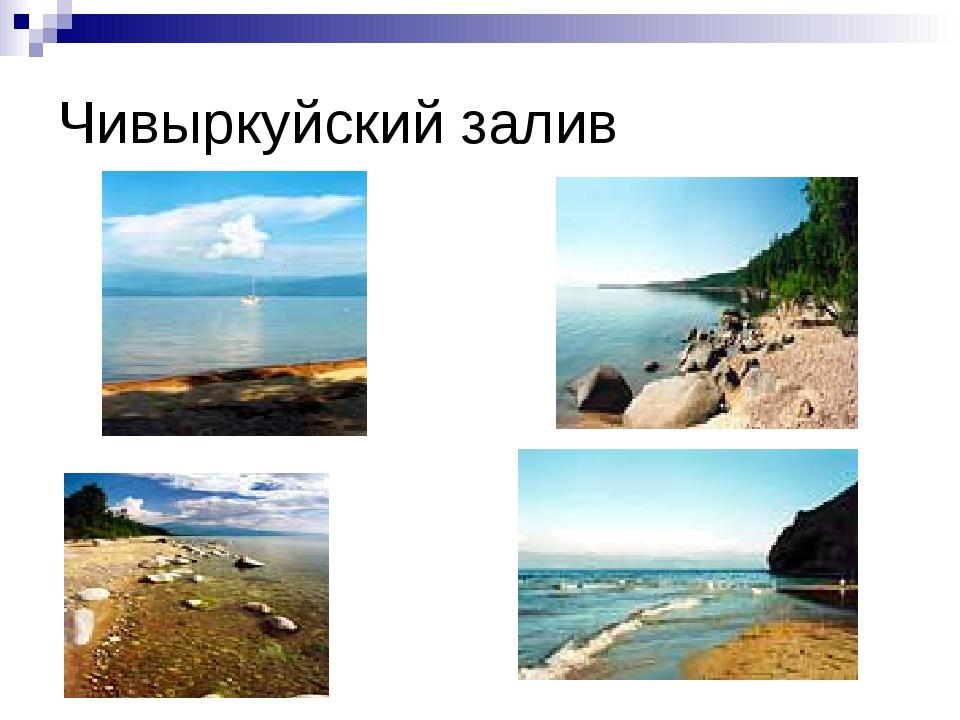 Чивыркуйский залив