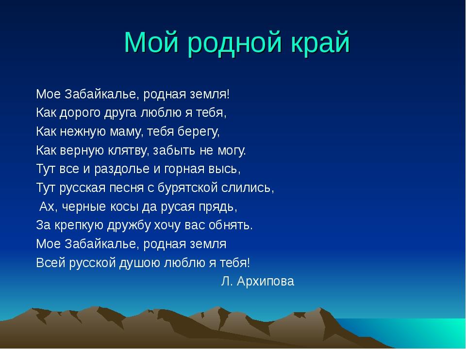 Мой родной край Мое Забайкалье, родная земля! Как дорого друга люблю я тебя,...