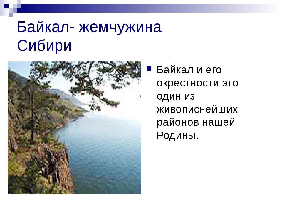Байкал- жемчужина Сибири Байкал и его окрестности это один из живописнейших р...
