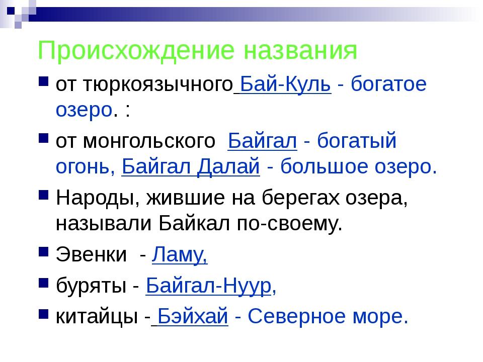 Происхождение названия от тюркоязычного Бай-Куль- богатое озеро. : от монгол...