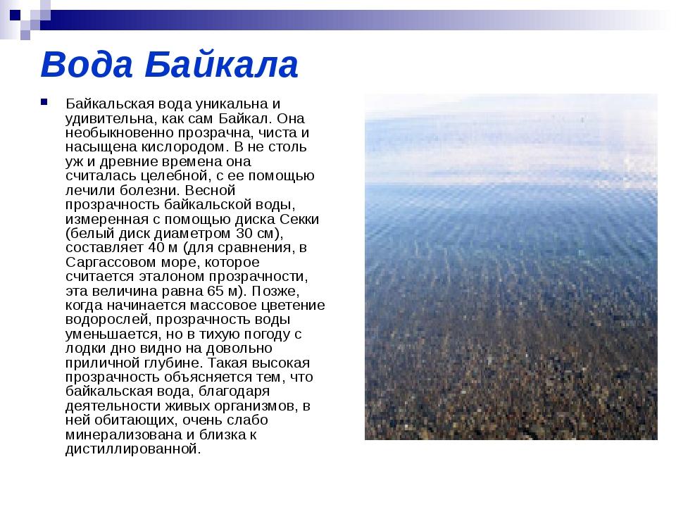 Вода Байкала Байкальская вода уникальна и удивительна, как сам Байкал. Она не...