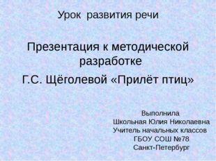 Урок развития речи Презентация к методической разработке Г.С. Щёголевой «Прил