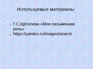 Используемые материалы Г.С.Щёголева «Моя письменная речь» https://yandex.ru/i
