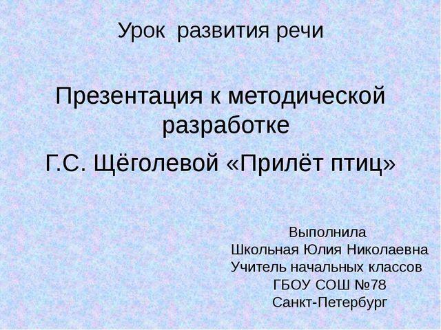 Урок развития речи Презентация к методической разработке Г.С. Щёголевой «Прил...