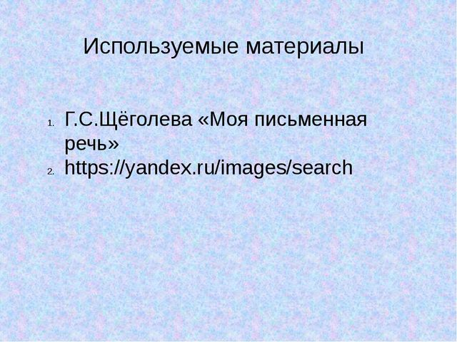 Используемые материалы Г.С.Щёголева «Моя письменная речь» https://yandex.ru/i...