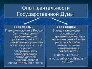 Опыт деятельности Государственной Думы Урок первый. Парламентаризм в России б