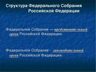 Структура Федерального Собрания Российской Федерации Федеральное Собрание — п