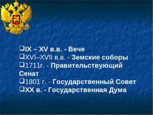 . IX – XV в.в. - Вече XVI–XVII в.в. - Земские соборы 1711г. - Правительствующ