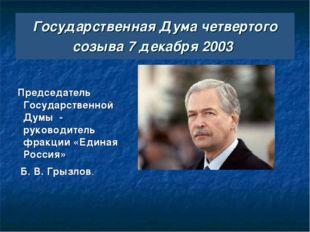 Государственная Дума четвертого созыва 7 декабря 2003 Председатель Государств