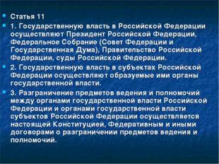 Статья 11 1. Государственную власть в Российской Федерации осуществляют Прези