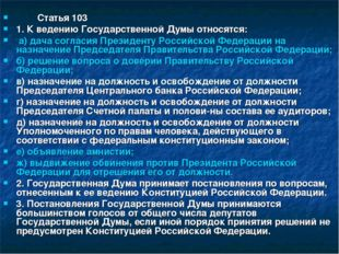 Статья 103 1. К ведению Государственной Думы относятся: а) дача согласия Пре