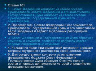 Статья 101 1 . Совет Федерации избирает из своего состава Председателя Совета
