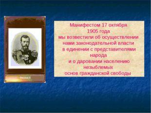 Манифестом 17 октября 1905 года мы возвестили об осуществлении нами законодат
