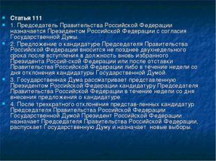 Статья 111 1. Председатель Правительства Российской Федерации назначается Пре