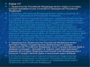 Статья 117 1. Правительство Российской Федерации может подать в отставку, кот