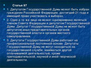 Статья 97 1. Депутатом Государственной Думы может быть избран гражданин Росс
