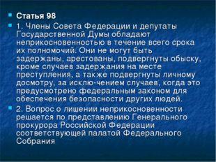 Статья 98 1. Члены Совета Федерации и депутаты Государственной Думы обладают