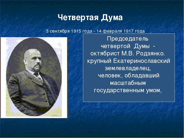 Четвертая Дума 3 сентября 1915 года - 14 февраля 1917 года Председатель четве...