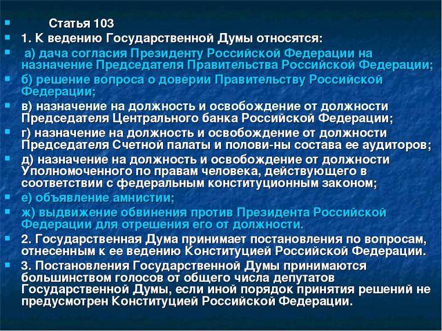 Статья 103 1. К ведению Государственной Думы относятся: а) дача согласия Пре...