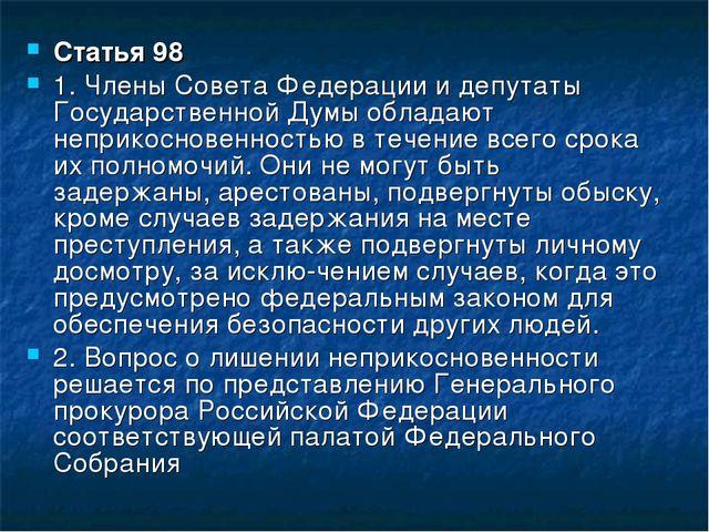 Статья 98 1. Члены Совета Федерации и депутаты Государственной Думы обладают...