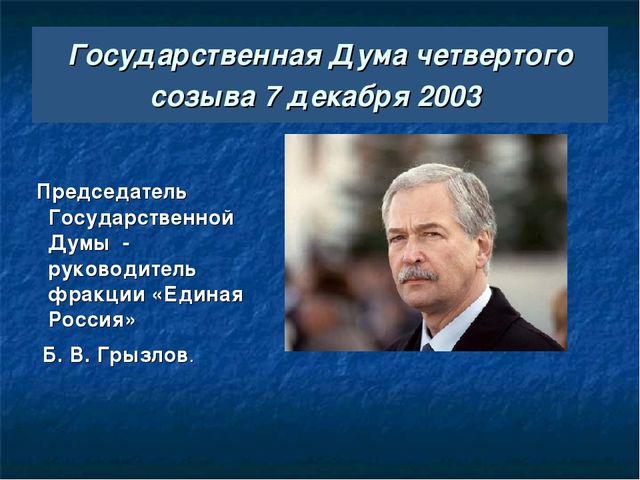 Государственная Дума четвертого созыва 7 декабря 2003 Председатель Государств...