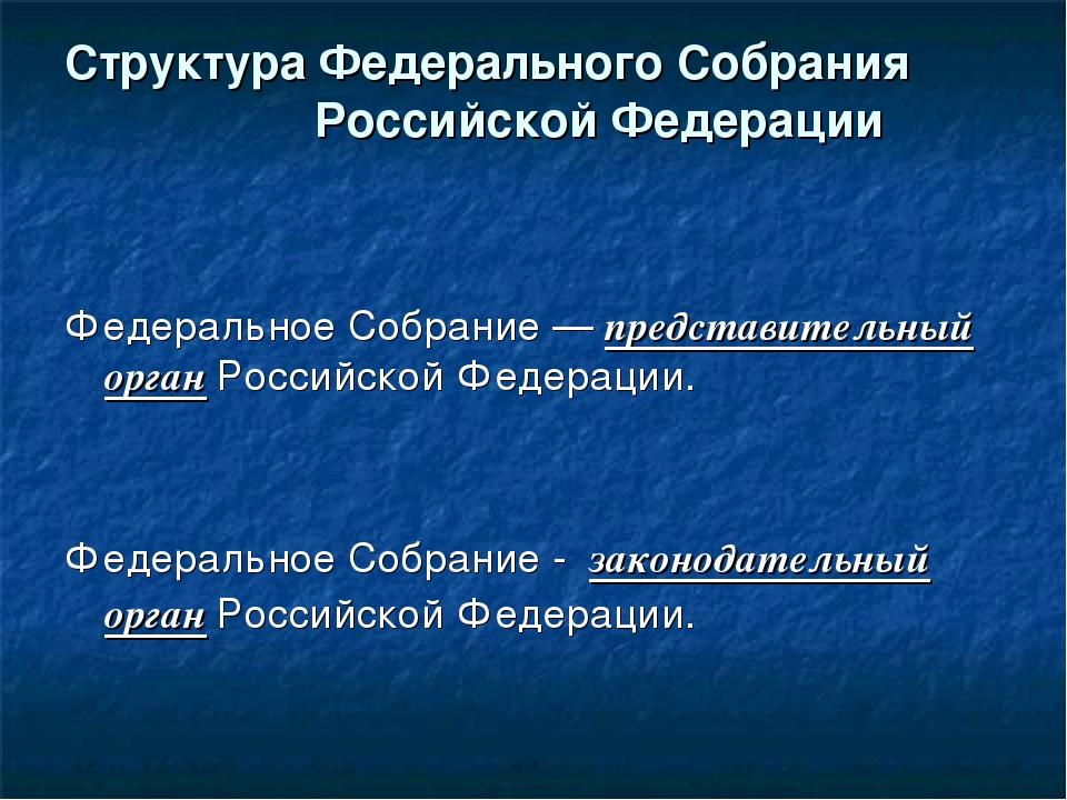 Структура Федерального Собрания Российской Федерации Федеральное Собрание — п...