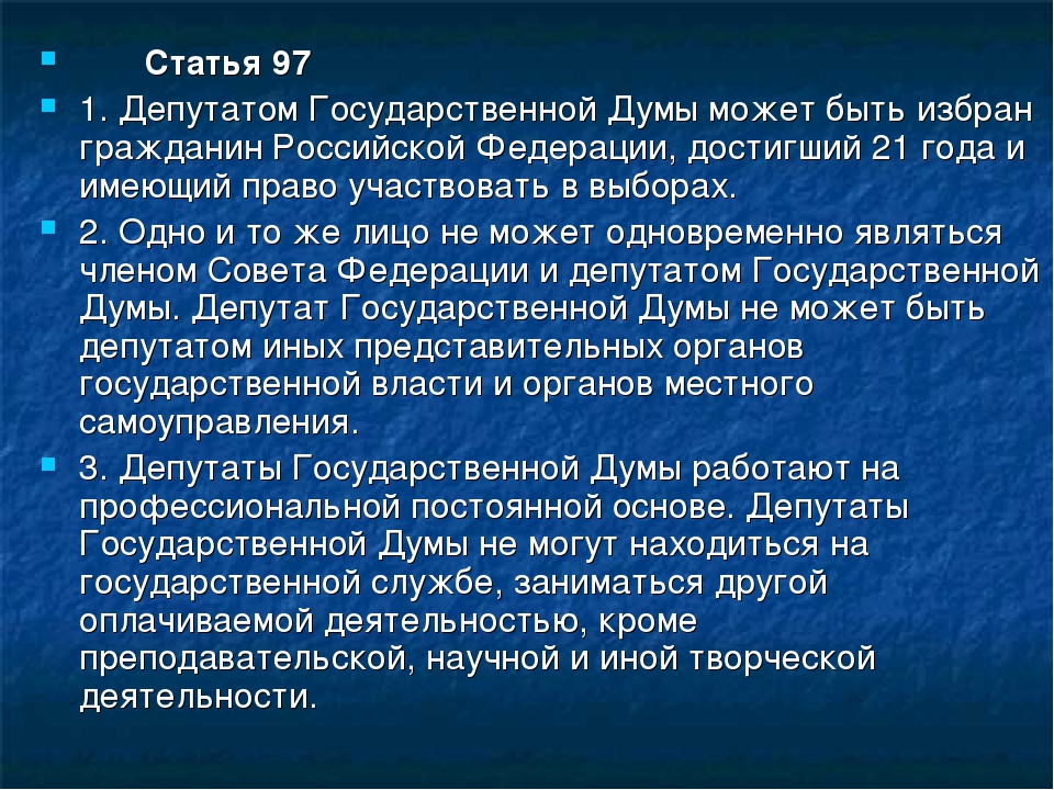 Статья 97 1. Депутатом Государственной Думы может быть избран гражданин Росс...