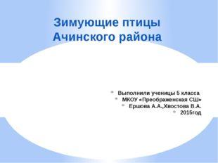 Выполнили ученицы 5 класса МКОУ «Преображенская СШ» Ершова А.А.,Хвостова В.А.
