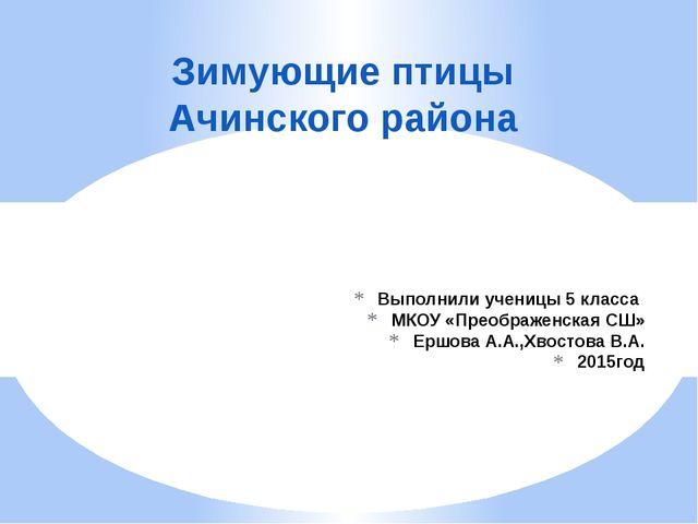 Выполнили ученицы 5 класса МКОУ «Преображенская СШ» Ершова А.А.,Хвостова В.А....
