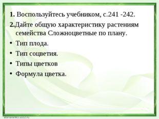 1. Воспользуйтесь учебником, с.241 -242. 2.Дайте общую характеристику растени