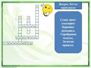 11 з111 е л е н ы е е а 5 4 р п е й н и к н и п о т м б у р 6 Стоит цвет- зла