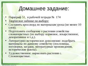Домашнее задание: Параграф 51, в рабочей тетради № 174 Творческое задание по