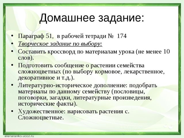 Домашнее задание: Параграф 51, в рабочей тетради № 174 Творческое задание по...