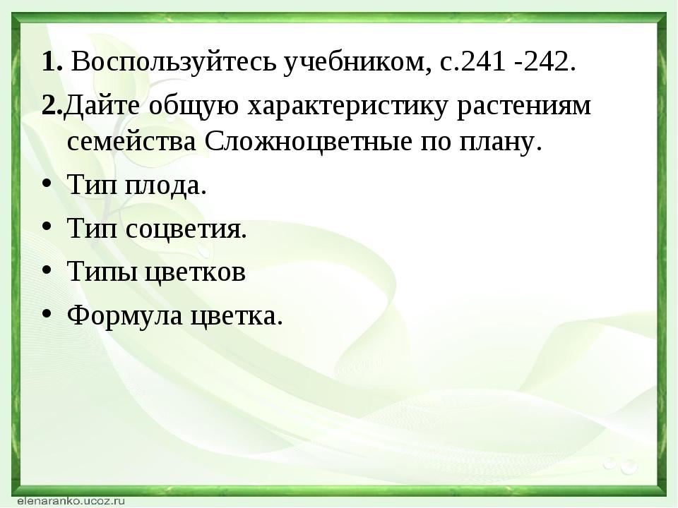 1. Воспользуйтесь учебником, с.241 -242. 2.Дайте общую характеристику растени...